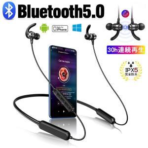 Bluetooth 5.0 ワイヤレスイヤホン 高音質 ブルートゥースイヤホン 30時間連続再生 I...