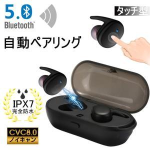 Bluetooth 5.0 ワイヤレスイヤホン HIFI高音質 ブルートゥースイヤホン 充電式収納ケ...