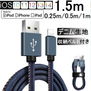 iPhoneケーブル iPad用 急速充電ケーブル デニム生地 収納ベルト付き 充電器 データ転送 USBケーブル 長さ 0.25m/0.5m/1m/1.5m iPhone8 Plus iPhoneX iPhone用