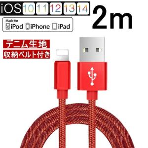 充電ケーブル iphone 急速充電 デニム生地 データ転送 収納ベルト付き iPhone iPad 充電ケーブル 長さ 2m|meiseishop