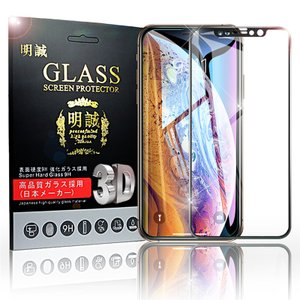 iPhone XR iPhone XS Max iPhone XS 3D全面強化ガラス保護フィルム 曲面 0.2mm iPhone XR 剛柔ガラスフィルム iPhone X ソフトフレーム  iPhone XS Max 液晶保護|meiseishop