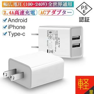 ACアダプター USB充電器 2.4A USB2ポート 高速充電 高品質 PSE認証 USB電源アダ...