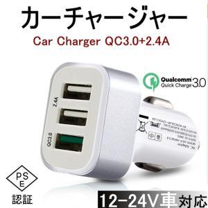 Quick Charge 3.0 カーチャージャー ACアダプター USB急速充電器 2.4A超高出力 USB3ポート 高速充電 車載用 電源アダプター スマホ充電器 ACコンセント PSE認証|meiseishop
