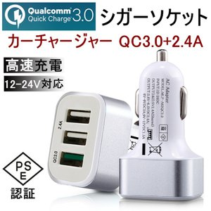 ACアダプター Quick Charge 3.0 カーチャージャー USB急速充電器 2.4A超高出...