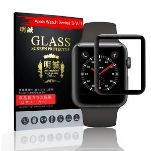 アップルウォッチ Apple Watch Series 3/2/1 対応 3D全面保護 ソフトフレー...