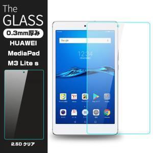 HUAWEI MediaPad M3 Lite s 8.0 強化ガラス保護フィルム HUAWEI M...