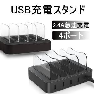 USB充電スタンド 充電ステーション 2.4A急速充電器 USB4ポート USBハブ 収納充電 iP...