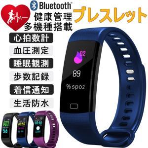 多機能スマートウォッチ ブレスレット 日本語対応 腕時計 血圧測定 心拍 歩数計 活動量計 IP67防水 GPS LINE 新型 睡眠検測 アウトドア スポーツ iPhone Android