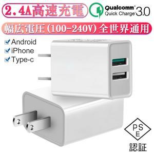 ACアダプター Quick Charge 3.0 チャージャー USB急速充電器 2.4A超高出力 ...