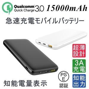 15000mAh 大容量 QC3.0 3A急速充電モバイルバッテリー 軽量 充電器 知能電量表示ラン...