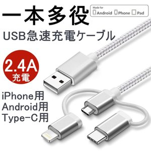 3in1 iPhoneケーブル micro USB Android用 Type-C用 急速充電ケーブル ナイロン モバイルバッテリー 充電器 USBケーブル iPhone XS Max iPhone XR Xperia|meiseishop