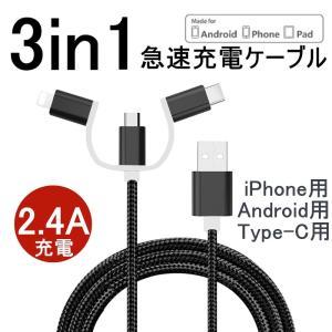 1本3プラグ、自由切替、Apple&Android&Type-Cの3種充電プラグ付き、各種の...