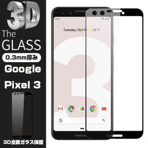 Google Pixel 3 3D全面保護 強化ガラスフィルム Google Pixel 3 曲面 液晶保護ガラスフィルム Google Pixel 3 強化ガラス保護フィルム フルーカバーフィルム|meiseishop