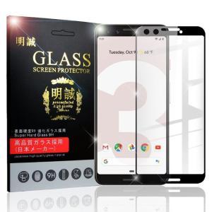 Google Pixel 3 3D全面保護 液晶保護ガラスフィルム Google Pixel 3 曲面 強化ガラスフィルム Google Pixel 3 強化ガラス保護フィルム フルーカバーフィルム|meiseishop