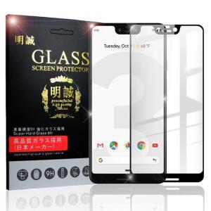 Google Pixel 3 XL 3D全面保護 強化ガラス保護フィルム Google Pixel 3 XL 曲面 液晶保護ガラスフィルム Google Pixel 3 XL 強化ガラスフィルム フルーカバー|meiseishop