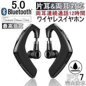 ワイヤレスイヤホン5.0 ブルートゥースイヤホン 最新技術 Bluetooth 5.0 耳掛け式 IPX7完全防水防汗 超軽量薄型 両耳連続通話12時間 ヘッドセット 片耳 両耳対応|meiseishop