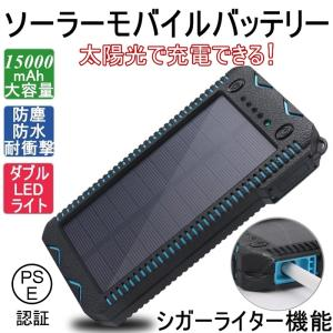 15000mAh 大容量 ソーラーモバイルバッテリー ソーラー充電器 スマホ アウトドア シガーライター機能 太陽光充電 パワーバンク 防塵 防水 耐衝撃 iPhone Androidの画像
