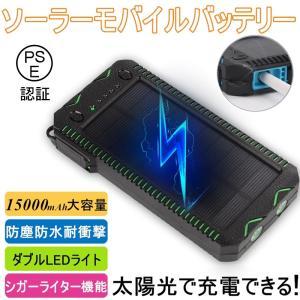 モバイルバッテリー 15000mAh 大容量 ソーラー太陽光充電 パワーバンク ソーラー充電器 スマ...