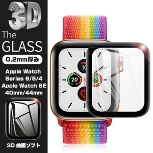 Apple Watch Series 5 3D全面保護 強化ガラス保護フィルム アップルウォッチ S...