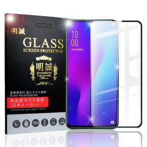OPPO R17 Pro 3D全面保護 強化ガラス保護フィルム OPPO R17 Pro 強化ガラスフィルム OPPO R17 Pro 液晶保護ガラスフィルム 3D 曲面 OPPO R17 Pro フルーカバー|meiseishop