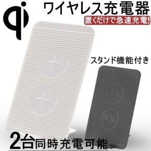 【置くだけ充電】 Qi対応機器またはQI対応カバーをつけた機種を置くだけで、すぐに充電することができ...