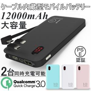 12000mAh QC3.0 急速充電大容量モバイルバッテリー 軽量薄型 充電器 残量表示 Quic...