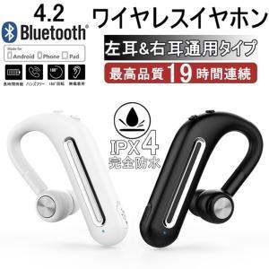 ワイヤレスイヤホン ブルートゥースイヤホン Bluetooth 4.2 重低音 ヘッドセット 片耳 高音質 耳掛け型 スポーツ IPX4級防水 180°回転 左耳&右耳通用タイプ|meiseishop