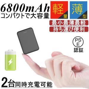 6800mAh 大容量 モバイルバッテリー 最小最軽最薄 超薄型 軽量 急速充電 超小型 ミニ型 USB2ポート 楽々収納 携帯充電器 コンパクト スマホ充電器【PL保険】