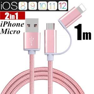 iPhoneケーブル micro USBケーブル 2in1 長さ 1 m 急速充電 充電器 データ転送ケーブル iPhone用 Android用 充電ケーブル マイクロUSB 合金ケーブル 多機種対応
