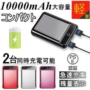 モバイルバッテリー 10000mAh 大容量 2.1A急速充電 スマホ充電器 小型 軽量 LED液晶...
