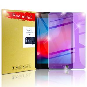 ipad mini5ブルーライトカット強化ガラスフィルム iPad mini5ガラス保護シート ミニ...