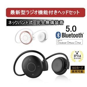 Bluetooth 5.0ワイヤレスイヤホン ラジオ機能付き ネックバンド型ブルートゥースイヤホン ...