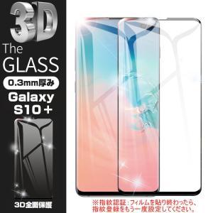 Samsung Galaxy S10+ SCV42 3D全面保護フィルム Galaxy S10+ SC-03L 液晶保護シール au SCV42 曲面 ギャラクシー docomo SC-04L/SC-05L強化ガラス画面保護シート meiseishop