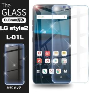 LG style2 L-01L 液晶保護ガラスシート 画面保護フィルム 強化ガラス保護シール スマホ docomo LG style2 L-01L  9H硬度 0.3mm極薄 気泡ゼロ 指紋防止 送料無料|meiseishop