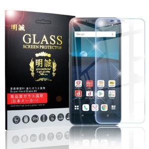 LG style2 L-01L 保護フィルム 液晶保護ガラスシート 強化ガラス保護シール スマホ 画面保護 docomo LG style2 L-01L  9H硬度 0.3mm極薄 指紋防止 送料無料|meiseishop