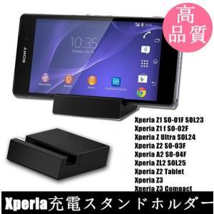高品質SONY Xperia充電クレードルZ3(SO-01G...