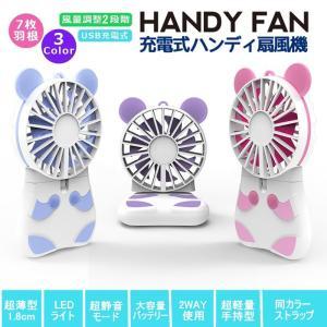 携帯扇風機 ハンディファン USB充電式 手持ち扇風機 超軽量薄型 小型 ハンディーファン 卓上扇風...