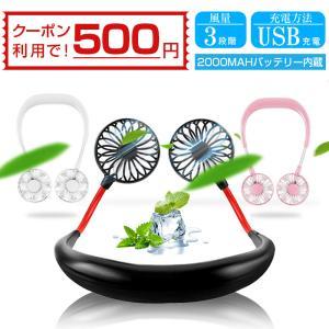 在庫一掃セール ハンディファン 首掛け 扇風機 携帯扇風機 ネックバンド型ファン USB充電式 3段...