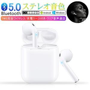 ワイヤレスイヤホン5.0 Bluetooth5.0 ヘッドセット 片耳/両耳通用 マイク内蔵 ステレ...