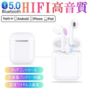 ワイヤレスイヤホン5.0 ブルートゥースイヤホン Bluetooth5.0 マイク内蔵 ヘッドセット 充電ケース付き HIFI 高音質 ノイズキャンセリング MSDS&技適認証済み