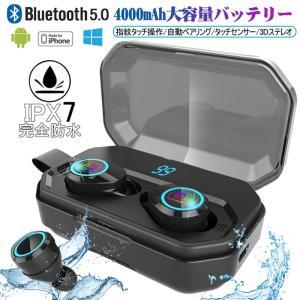 ワイヤレスイヤホン5.0 Bluetooth 5.0 ブルートゥース ヘッドセット IPX7防水 4...