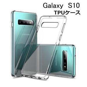 Galaxy S10 スマホケース カバー 耐衝撃 擦り傷防止 TPU シリコン 薄型 四角強化 軽...