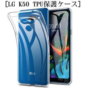 LG K50 スマホケース スマホカバー 衝撃吸収 擦り傷防止 TPU シリコン 薄型 Qi充電対応...