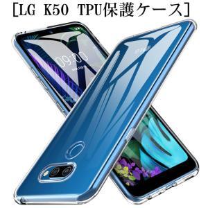 LG K50 スマホケース カバー スマホ保護 耐衝撃 擦り傷防止 TPU シリコン 薄型 Qi充電...
