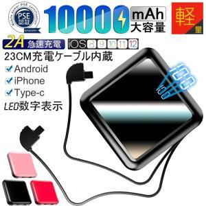 モバイルバッテリー ケーブル不要 10000mAh 大容量 軽量 LED残量表示 ミニタイプ TYP...