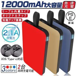 モバイルバッテリー 12000mAh 大容量 Type-C ケーブル内蔵 軽量 LED 残電量表示 USBポート スマホ 充電器 コンパクト 便利 iPhone iPad Android 2.1A急速充電の画像