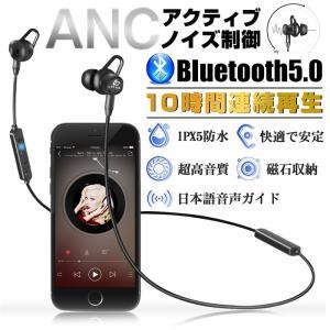 ワイヤレスイヤホン Bluetooth 5.0 スポーツ イヤホン ANC ノイズキャンセリン IP...