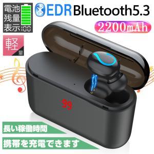 ワイヤレスイヤホン Bluetooth 5.0 ブルートゥース ヘッドセット 防水 2200mAh充...