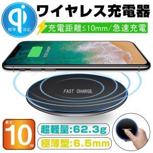 ワイヤレス 充電器 Qi認証 Micro USB 薄型 軽量 滑り止め 無線充電器 Qi機種対応 多...