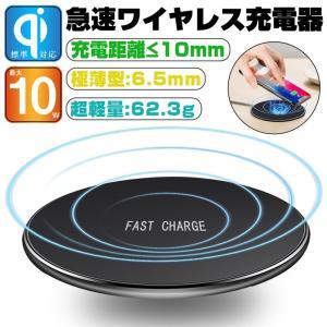 ワイヤレス充電器 知能チップ 高品質 超薄型 急速充電 Qi充電 ワイヤレスチャージャー iPhon...